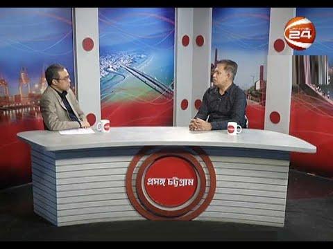 নতুন রূপে কক্সবাজার পুলিশ | প্রসঙ্গ চট্টগ্রাম | Proshongo Chottogram | 26 September 2020