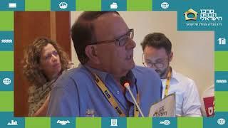 הוועידה לבנייה פרטית והתיישבות 2018: ועידת המומחים סיפורי הצלחה בפריפריה