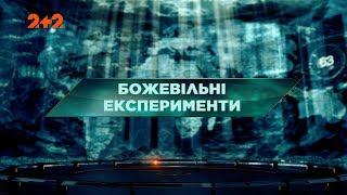 Божевільні експерименти – Загублений світ. 2 сезон. 18 випуск