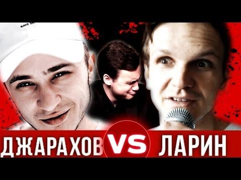 "Обзор - ДЖАРАХОВ vs ЛАРИН. ""Третий лишний""."