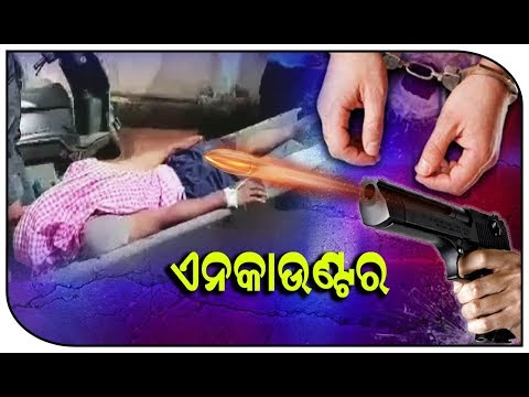 Reporting Live : Dreaded Criminal Injured In Police Encounter At Cuttack || Naxatra News