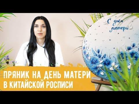 """Мастер-класс """"Пряник ко дню матери"""" в технике """"Китайская роспись"""""""