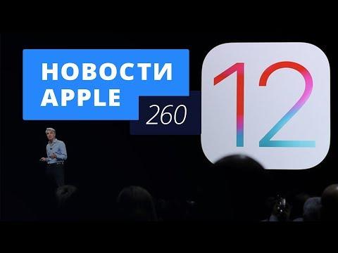 Новости Apple, 260 выпуск: iOS 12 и другие итоги WWDC 2018 (видео)