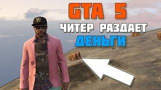 ШОК ЧИТЕР РАЗДАЛ 2 МИЛЛИОНА ЗА 10 МИНУТ В GTA 5 ONLINE