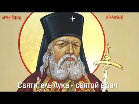 Святитель Лука - святой врач. О чем молятся свт. Луке Войно-Ясенецкому (Крымскому)?