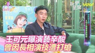 【娛樂我最威】王可元曝演藝辛酸 曾因長相演技遭打槍|三立新聞網SETN.com