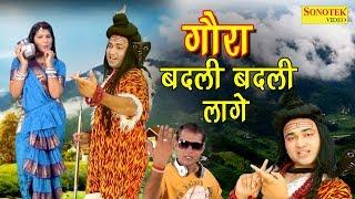 Gora Badli Badli lage || भोलेनाथ और गोरा की भांग पीकर मस्ती || Sonu Sharma || New Haryanvi Song 2017