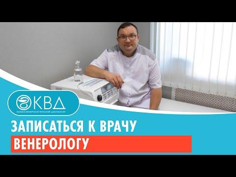 Записаться к врачу венерологу