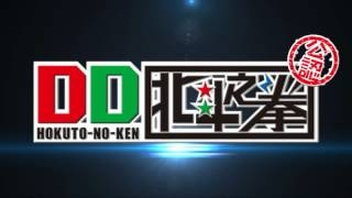 DD Fist of the North StarAnime Trailer/PV Online