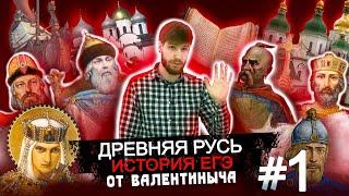 Древняя Русь #1 История ЕГЭ