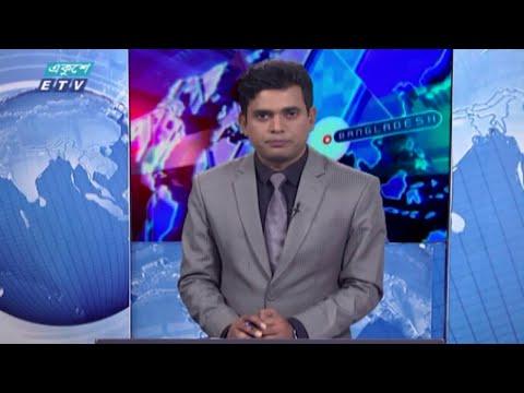 11 PM News || রাত ১১টার সংবাদ || 25 February 2021 || ETV News
