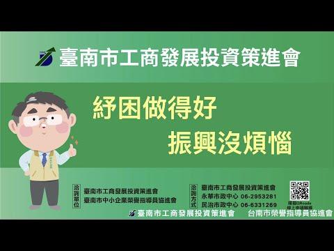 109上半年台南市工商發展投資策進會紓困活動