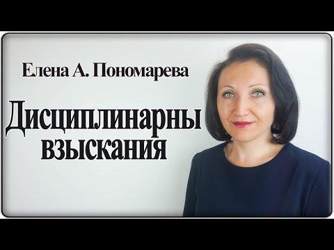 Дисциплинарные взыскания. Изменения с 14.08.2018 - Елена А. Пономарева