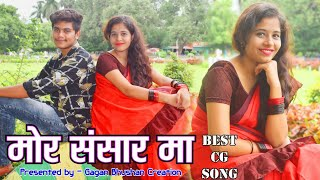 Mor Sansaar Ma Dil Ke Sitar Ma | Cg Song | Full Video | Mor Sansar | Gagan bhushan Creation
