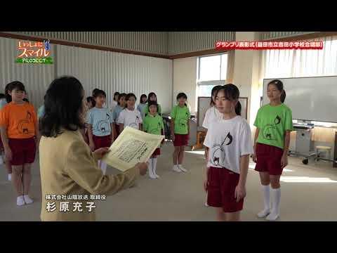 Yoshida Elementary School