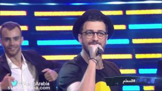 سعد لمجرد- المعلم- البرايم 3 ستار اكاديمي 11