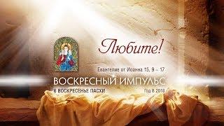 Кто любит Меня, тот соблюдёт слово Моё, говорит Господь.