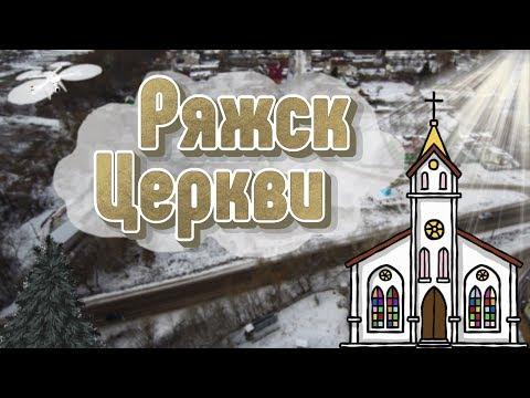 Аэросъёмка достопримечательностей города Ряжска с высоты.Аэросъёмка Ряжск Xiaomi Mi Drone 4K