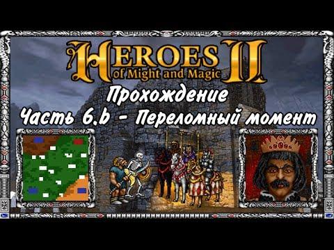 Герои меча и магии 3 как играть в онлайн