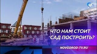 Новгородские общественники проверили строительство детских садов