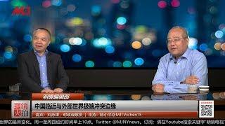 明镜编辑部 | 刘苏里 陈小平:中国临近与外部世界极端冲突边缘(20190822 第453期)