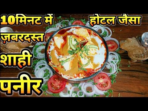 Shahi Paneer Recipe Restaurant style | Shahi paneer |Indian vegetarian Recipes | Paneer Recipes