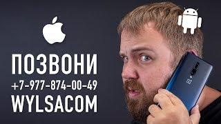 Позвони Wylsacom - прямая линия с подписчиками...