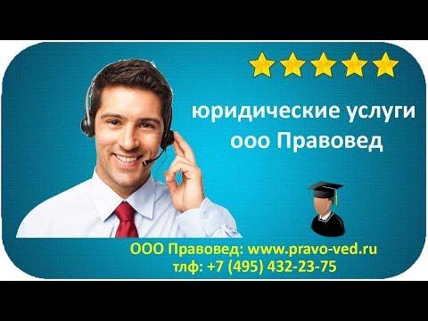 Регистрация ООО и юридические услуги ооо Правовед