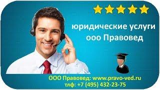 Регистрация ООО за 5500 руб  юрист компании консультация юридические услуги 2017 консалтинг