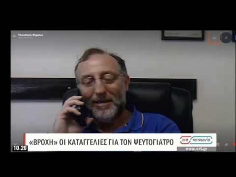 Ο γιατρός απο το Κιάτο που ξεσκέπασε τον ψευτογιατρό – Πώς κατάλαβε τη δράση του | 25/06/2020 | ΕΡΤ