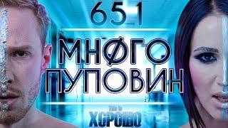This is Хорошо - МНОГО ПУПОВИН #651