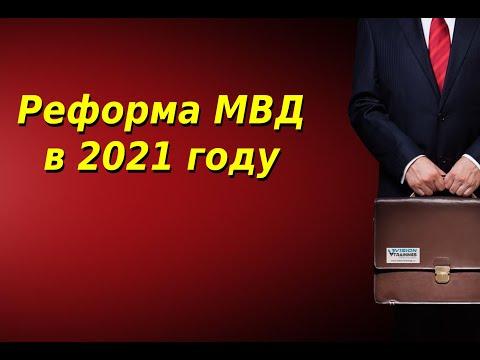 Реформа МВД в 2021 году
