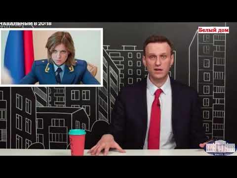 , title : 'Навальный о Поклонской-Что у нее с головой ?'