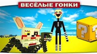 Марионетка против Фокси Аниматроника - Весёлые гонки Minecraft Luky Block