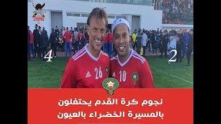 ملخص مباراة نجوم العرب وأفريقيا أمام  نجوم العالم---- نجوم أفريقيا 4  -  2 نجوم العالم-