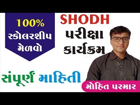 , title : 'SHODH YOJANA Scholarship Full Detail | Government of Gujarat શિષ્યવૃતિ સંપૂર્ણ માહિતી | Mohit Parmar