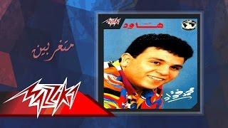 تحميل اغاني Metgharabeen - Mohamed Fouad متغربين - محمد فؤاد MP3