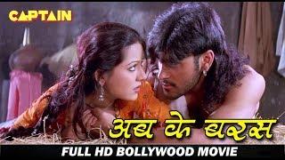 अब के बरस ( Ab Ke Baras ) बॉलीवुड हिंदी ऐक्शन फिल्म    आर्य बब्बर, अमृता राव, शक्ति कपूर