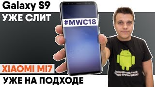 Galaxy S9 уже здесь Xiaomi Mi7 на MWC 2018 Youtube станет лучше