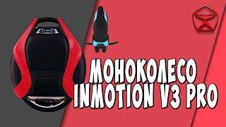 Моноколесо Inmotion V3 Pro / Арстайл /