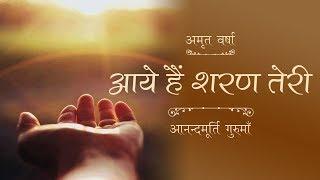 Daily Satsang Amrit Varsha bhajans By Guru Maa