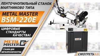 Ленточнопильные станки, Metal MasterBSM-220E