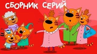 Три Кота | Сборник Дружная семья 👨👩👧👦 | Мультфильмы для детей