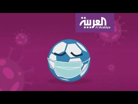 العرب اليوم - شاهد: الاتحاد الدولي لكرة القدم يقرر تعديل عقود اللاعبين بسبب