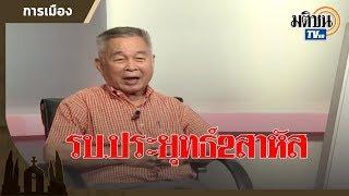 ดวงเมืองตกหนัก รัฐบาลประยุทธ์ 2 สุดสาหัส ผ่าน 13 มี.ค.63 ไปได้ฉลุย  : Matichon TV