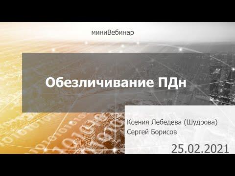 """Межблогерский миниВебинар """"Обезличивание персональных данных"""""""