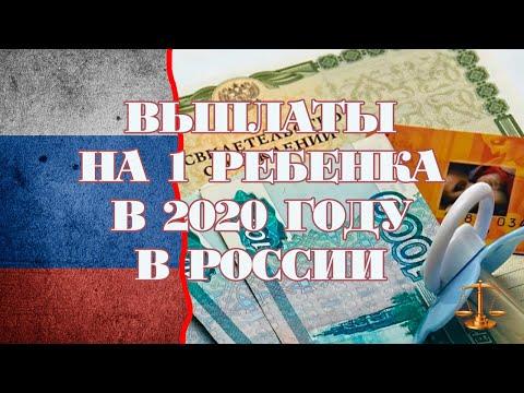 Выплаты за 1 ребенка в 2020 году в России