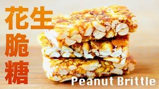 【Eng Sub】花生脆糖  吃出小時候的味道 香甜酥脆不黏牙 Homemade Peanut Brittle Recipe