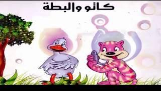 قصة كاتو والبطة بالعربية والأنجليزية