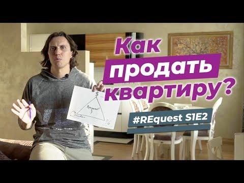 #REQuest S1E2. Как продать квартиру? | VDT